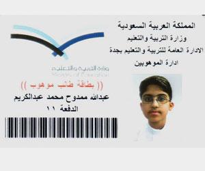 تعليم جدة يطلق بطاقة الموهوب الإلكترونية جريدة الوطن السعودية