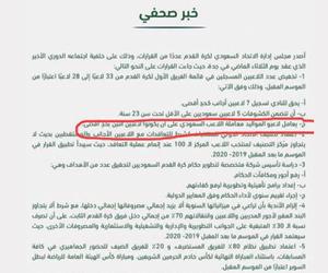 خلاف قانوني حول أهلية تسجيل النمر والمادة 28 تقف م