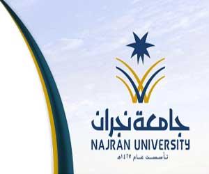 أسماء المقبولين لاختبار وظائف جامعة نجران