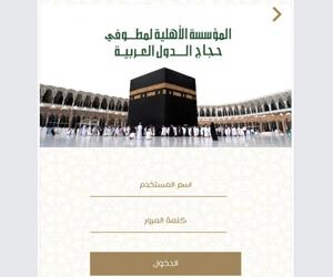 تدشين تطبيق مطوفي العرب