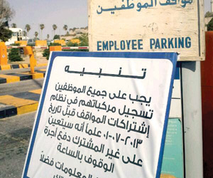 موظفون بمطار الدمام: فرض
