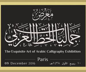 معرض جماليات الخط العربي بباريس