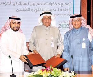 تدريب الشباب السعودي  في الصناعات التحويلية